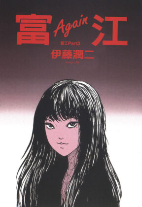 tomie-again-tomie-part-3-junji-ito